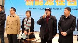 """上海老科协主办第十二届""""未来之星""""创新模型大赛纪实"""