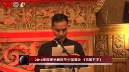 视频新闻 28日英国黑池舞蹈节中国酒会《祖国万岁》 90后编导