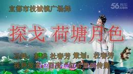 探戈 荷塘月色 宜都市枝城镇广场舞彭洪 杜春芳 红喜数码传媒2015