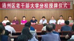 北京市通州区老干部大学分校授牌仪式