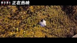 """《碟中谍6:全面瓦解》""""最强续集""""口碑视频 票房破历史记录"""