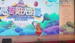 黄山2017快乐阳光第13届少年儿童歌曲比赛第一名