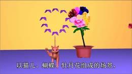 猫蝶富贵的家庭布置  可以不花一分钱 送给养猫人2梦想小视频