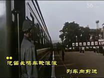 电影《特快列车》插曲 列车乘务员之歌