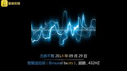 20140929 雙聲道拍頻(Binaural beats), 錯聽, 432HZ big5.vip