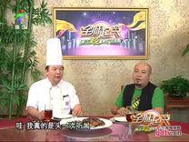全城起筷 牛叉烧_ 全城起筷 _视频在线_广东电视网