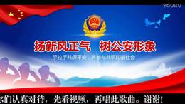 中国人民警察警歌(原音及伴奏)