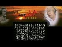 长沙 朗诵零海岸 西克制作 纪念毛主席诞辰125周年