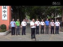 海南热带海洋学院附属中学挂牌仪式