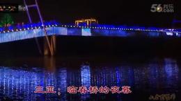 三亚;临春桥之夜