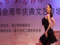 00696独舞  拉丁舞组合  海宁市舞协