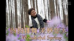 排舞美妙春天 Wonderful Spring  201575