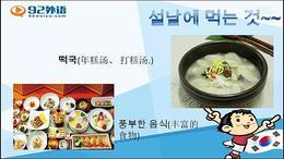 实用韩语之:韩国重要节日习俗之春节