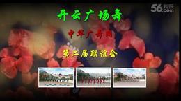 159开云广场舞 中华广舞网第二届联谊会(制作:北方蜻蜓)