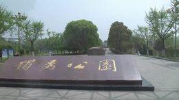 怀宁独秀公园