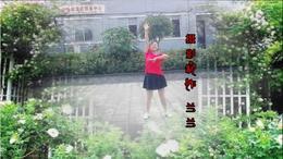 四川兰兰广场舞:冬天里的白玫瑰