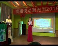 贵州悦动聚跑团2019年年会文艺汇演 序幕
