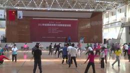 2013全国高校柔力球教师培训班