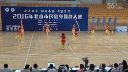 北京市民健身操大赛 北下关街道空竹队表演