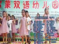 黄桥启蒙双语幼儿园2017年六一文艺汇演(上篇)