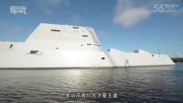 中国海军万吨驱逐舰下水
