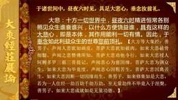 大乘经庄严论111