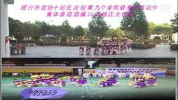 混编三十六式杨氏太极扇