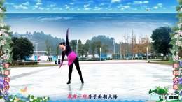 133 青竹zwf广场舞《面朝大海,春暖花开》,编舞:花眼老师