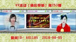 VV活动【精彩导航】第253期