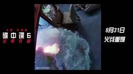 """《碟中谍6:全面瓦解》""""传奇之路""""特辑 人物装备引情怀"""