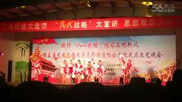 VID_20180831_194055舞蹈  厉害了我的国  周王庙镇艺术团
