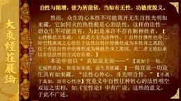 大乘经庄严论8
