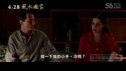祖宗十八代集体复活!黑色喜剧《风水逝家》中文预告片