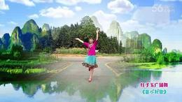 安源红子玉广场舞《畲水秋歌》