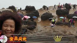 第三集;参观台湾夜柳地质公园