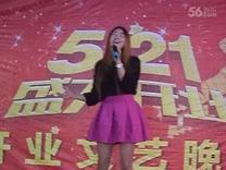 文明丝丝美女演唱