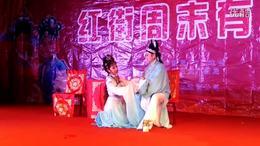大别山艺术团年青演员演出;庐剧《楼台会》、李丽存、戴琴明