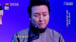 喜剧《寿宴》李玉刚 杨树林—跨界喜剧王160917 高清