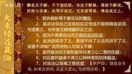 《大乘经庄严论》 52
