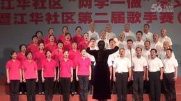 合唱:走向复兴(2016.7.1 )