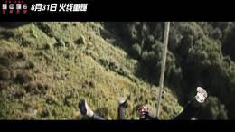 """《碟中谍6:全面瓦解》曝""""挑战极限""""版特辑 阿汤哥搏命到底"""