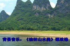 广西之旅二:漓江风光
