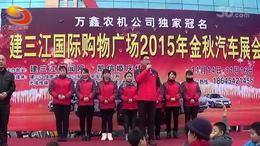 建三江2015年国际广场车展