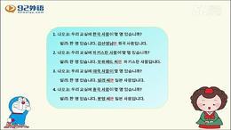 实用韩语之:新标准韩国语初级下册