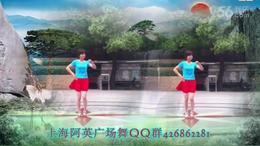 088上海阿英广场舞 今生只爱你一个编舞:茉莉 制作 演示:阿英