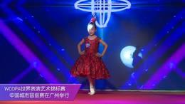 第22届WCOPA世界表演艺术锦标赛少儿模特