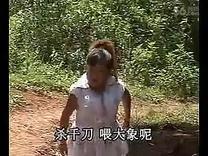 云南山歌剧 小矮人 夫妻欢乐笑翻天2