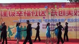 银杏丽丽广场舞社区演出   拉丁舞