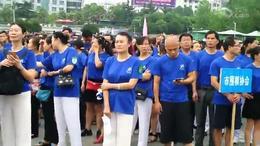 全民健身日——宜春启动仪式