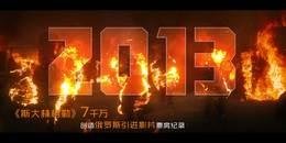 影联传媒五周年盛典影片回顾混剪